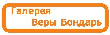 banner1_Vera