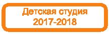 banner_detskaja studija
